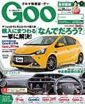 Goo [Special版] 2016/9/18-2016/10/01号