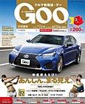 Goo [Special版] 10月号