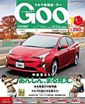 Goo [Special版] 11月号