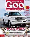 Goo [Special版] 12月号