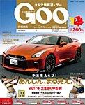 Goo [Special版] 2017年2月号
