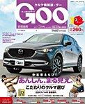 Goo [Special版] 2017年3月号