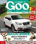 Goo [Special版] 2017年8月号