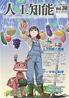 人工知能 Vol 30 No.2(2015年3月号)