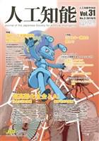 人工知能 Vol 31 No.3(2016年5月号)