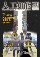 人工知能 Vol 31 No.6(2016年11月号)