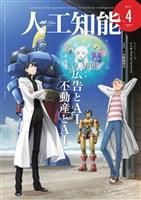 人工知能 Vol 32 No.4(2017年7月号)