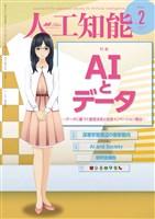 人工知能 Vol.33 No.2(2018年3月号)