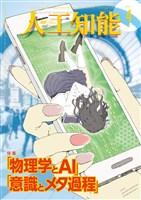 人工知能 Vol 33 No.4(2018年07月号)