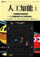 人工知能 Vol.34 No.1(2019年1月号)