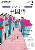 NHKラジオ まいにち中国語  2017年2月号