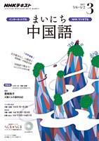 NHKラジオ まいにち中国語  2017年3月号