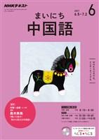 NHKラジオ まいにち中国語  2017年6月号