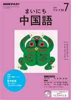 NHKラジオ まいにち中国語  2017年7月号
