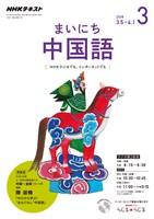 NHKラジオ まいにち中国語  2018年3月号