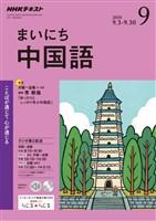 NHKラジオ まいにち中国語  2018年9月号