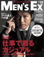 MENS EX 11月号
