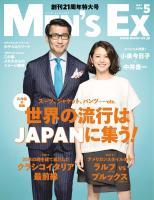 MENS EX 5月号
