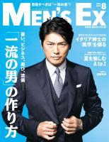 MENS EX 8月号