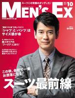 MENS EX 10月号