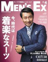 MEN'S EX 4月