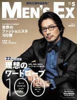 MENS EX 5月