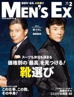 MENS EX 2月号