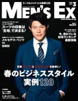 MENS EX 3月号