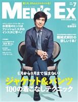 MEN'S EX 7月号