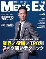 MEN'S EX 9月号