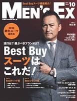 MEN'S EX 10月号