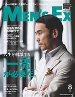 MEN'S EX 8月号