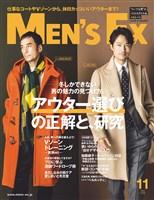 MEN'S EX 11月号
