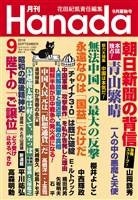 月刊Hanada 2016年9月号
