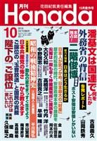 月刊Hanada 2016年10月号