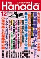 月刊Hanada 2016年12月号