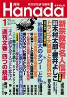 月刊Hanada 2017年1月号