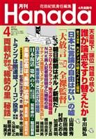 月刊Hanada 2017年4月号
