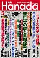 月刊Hanada 2017年5月号