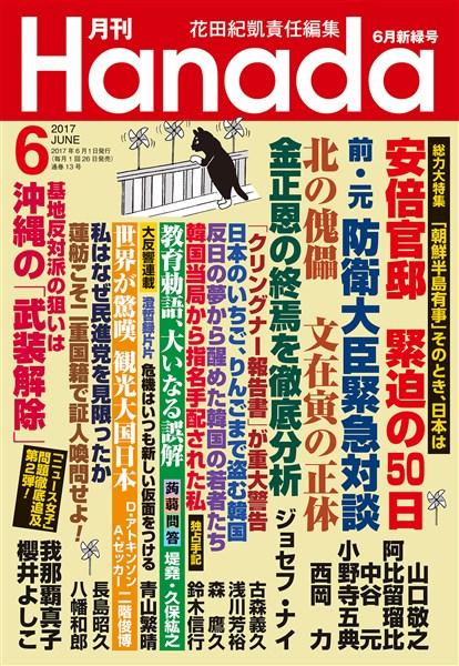 月刊Hanada 2017年6月号