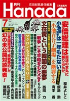 月刊Hanada 2017年7月号