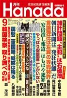 月刊Hanada 2017年9月号