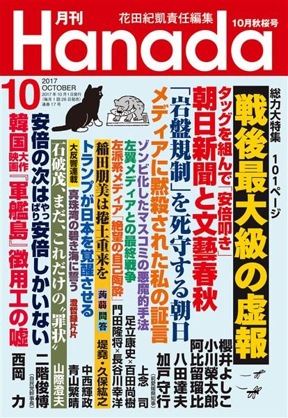 月刊Hanada 2017年10月号