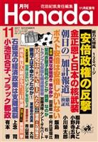 月刊Hanada 2017年11月号