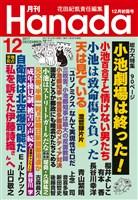 月刊Hanada 2017年12月号
