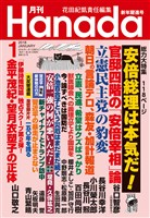 月刊Hanada 2018年1月号