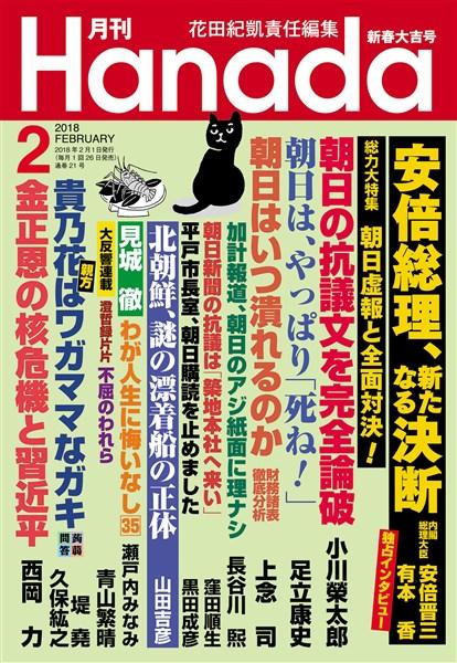 月刊Hanada 2018年2月号