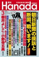 月刊Hanada 2018年3月号