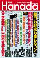 月刊Hanada 2018年9月号
