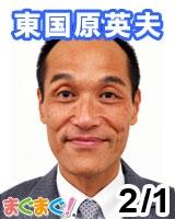 【東国原英夫】東国原英夫の日本を変えんとイカン! 2012/02/01 発売号